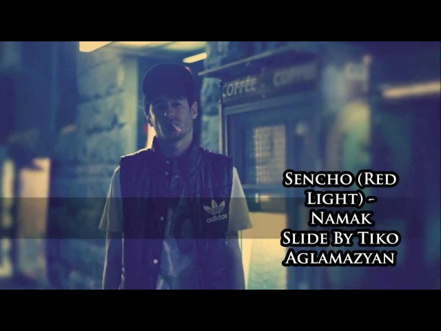 Sencho (Red Light) - Namak | Texakan Rap 2013 | HD
