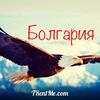 Болгария ЕС - отдых и жизнь. Авто | Недвижимость
