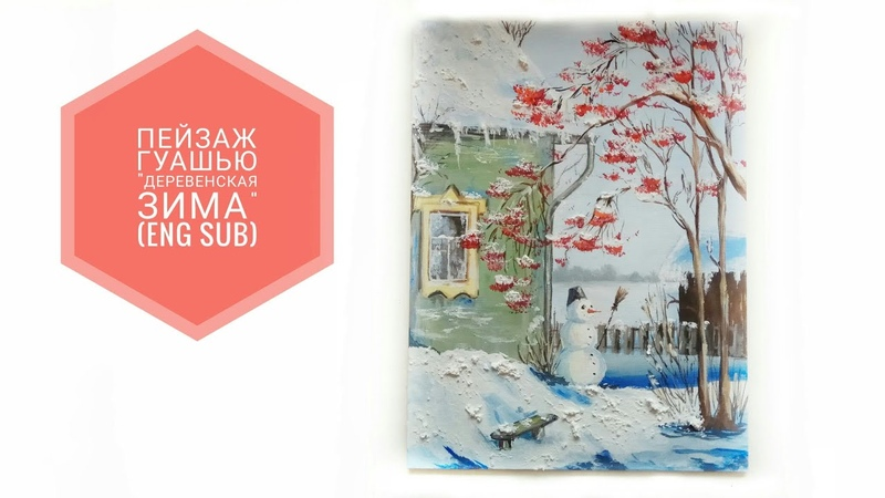 Пейзаж гуашью Деревенская зима (eng sub) Landscape gouache Country Winter