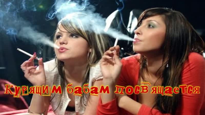 Курящим бабам посвящается