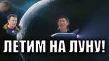 Илон Маск (Elon Musk) SpaceX и первый пассажир на Луну на корабле Big Falcon Rocket !