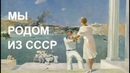 Андрей Фурсов Михаил Елизаров Мы родом из СССР