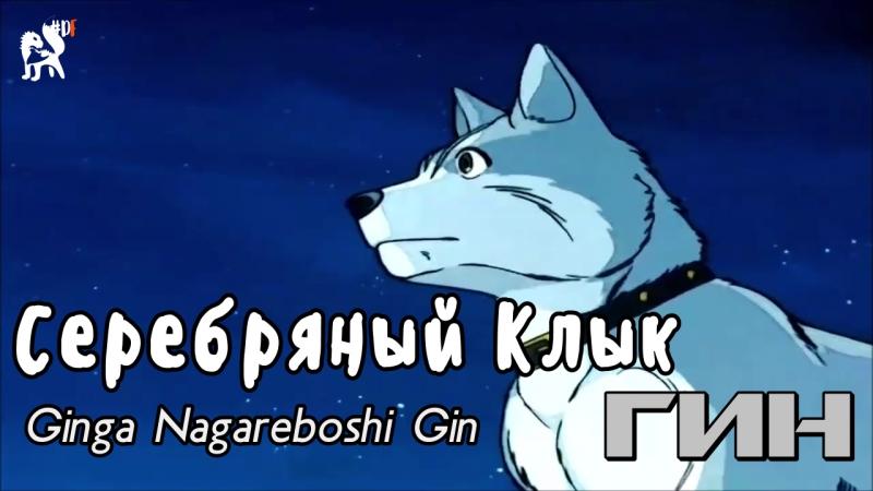[dragonfox] Takayuki Miyauchi - Ginga Nagareboshi Gin (RUSUB)
