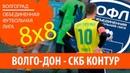 Волго Дон 2 4 СКБ Контур ОФЛ 8x8