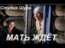 Жека - Мать ждет (Студия шура) шансон клипы 2014