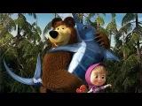 Маша и Медведь Все серии подряд без остановки (Мультфильмы для детей Маша и Медведь все серии)5серия