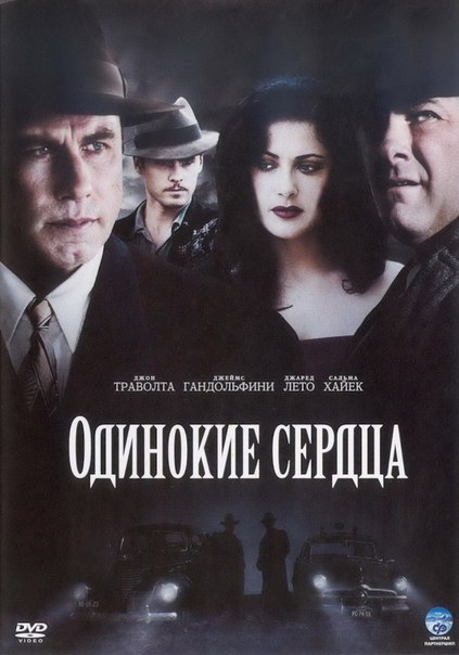 Одинокие сердца (2005)