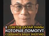 Мудрые советы Далай Ламы для сохранения энергии
