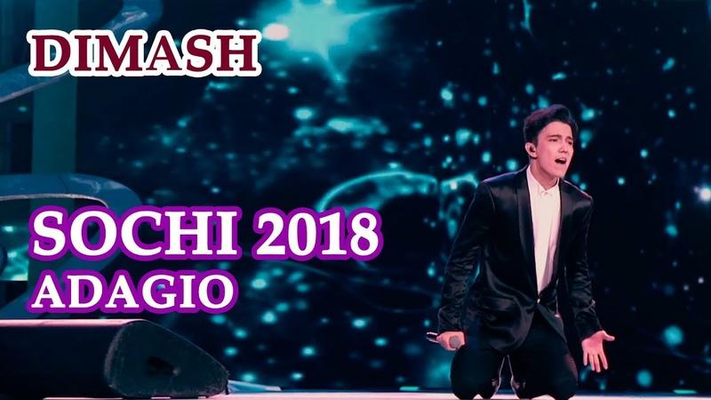 ДИМАШ DIMASH - Адажио Adagio (New Wave 2018, Sochi, Russia)