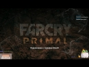 ►PS4◄ ►RUS◄ [18 ] Кто рано встает, тот точно не я ツ Far Cry: Primal