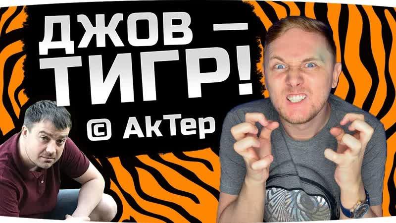 Jove ДЖОВ — ТИГР © AkTep
