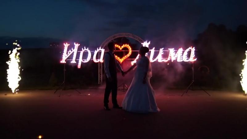 Фейерверк на свадьбу. Пиротехнические надписи.