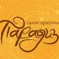 Ирина Парадиз, 8 июня , Бокситогорск, id196708431