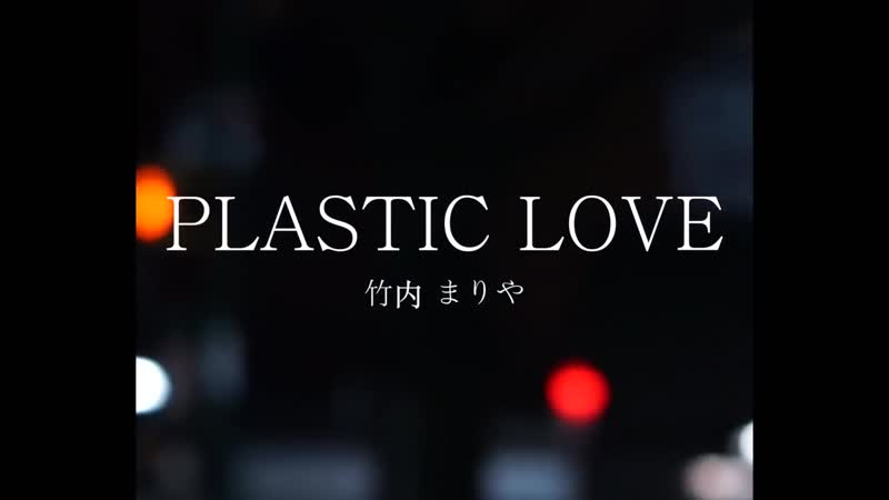 Mariya Takeuchi - Plastic Love [Fan Made]