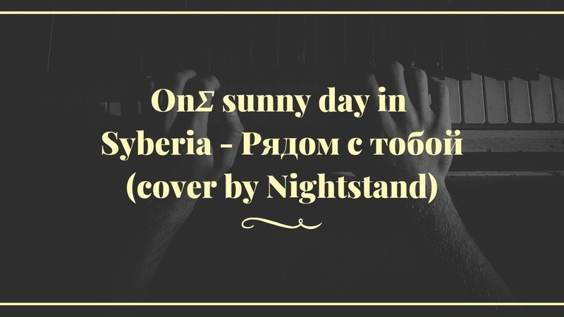 OnΣ sunny day in Syberia Рядом с тобой (cover by Nightstand)