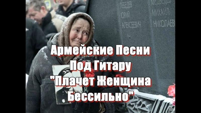 ★★★ Армейские Песни ★★★ Под Гитару ★★★Плачет Женщина Бессильно ★★★