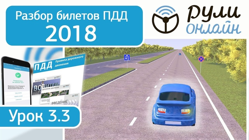 Разбор билетов ПДД 2018 - Запрещающие знаки ПДД 2018
