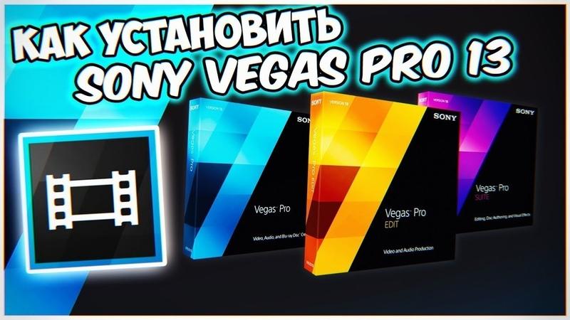 Как установить и крякнуть Sony Vegas Pro 13. ( 64 bit )