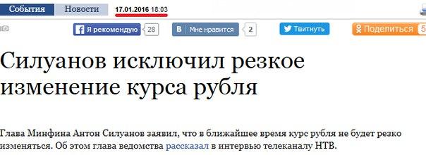"Цена ""нефтяной корзины ОПЕК"" упала до минимума за 14 лет - Цензор.НЕТ 3251"