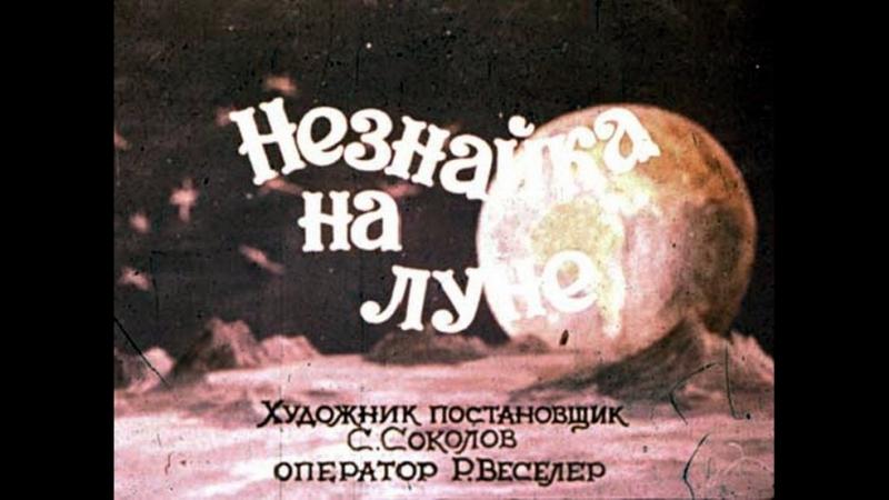 Незнайка на луне Сказка Озвученный диафильм