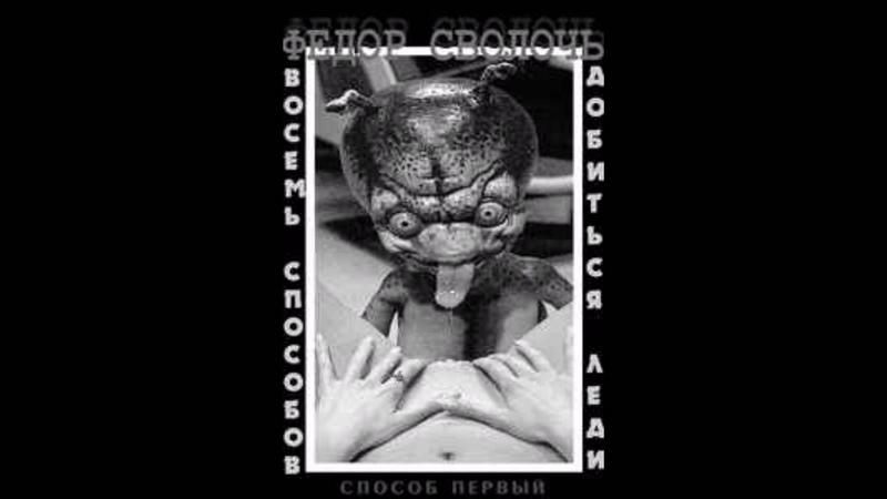 Fyodor Svolotch (Theodor Bastard) - Eight Ways to Get Lady (Full Album, Russia, 1996)