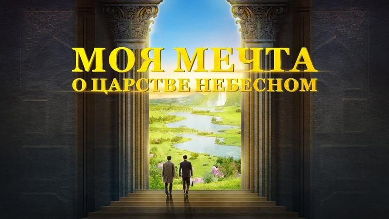 Христианский фильм «Моя мечта о Царстве Небесном» Вместе ищем путь в Царство » Freewka.com - Смотреть онлайн в хорощем качестве