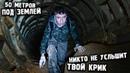 Проверка на Прочность Сезон 2 8 ПОДЗЕМНЫЙ ГОРОД Одесса Спасли человека в Одесских КАТАКОМБАХ