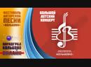 LIVE | XXX Фестиваль авторской песни КОЛЬЦОВО. Большой детский концерт | Наукоград Кольцово. Ноябрь 2018