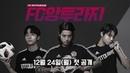 [최초공개] tvN 디지털 최고 기대작 FC앙투라지 Coming Soon!