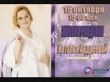 У нас в гостях 15 октября Наталья Андреева