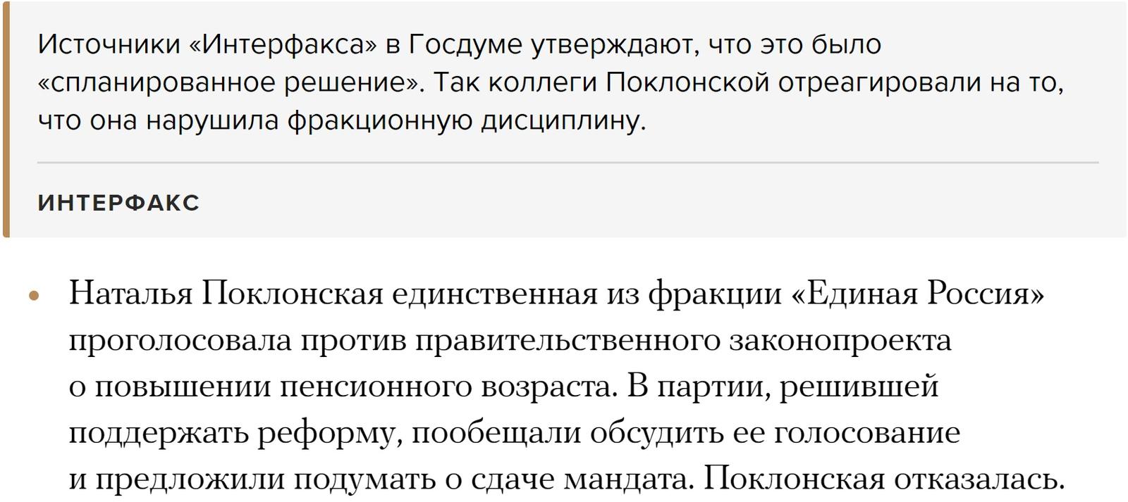 Единороссы сорвали заседание комиссии под руководством Поклонской из-за ее голосования по пенсионной реформе