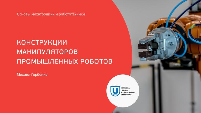 Конструкции манипуляторов промышленных роботов / Основы мехатроники и робототехники (ТГУ)
