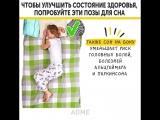 Позы сна для вашего здоровья