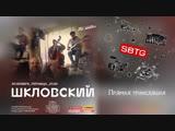 Шкловский Прямая трансляция из Мумий Тролль Бара