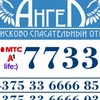 """Поисково-спасательный отряд """"Ангел"""""""