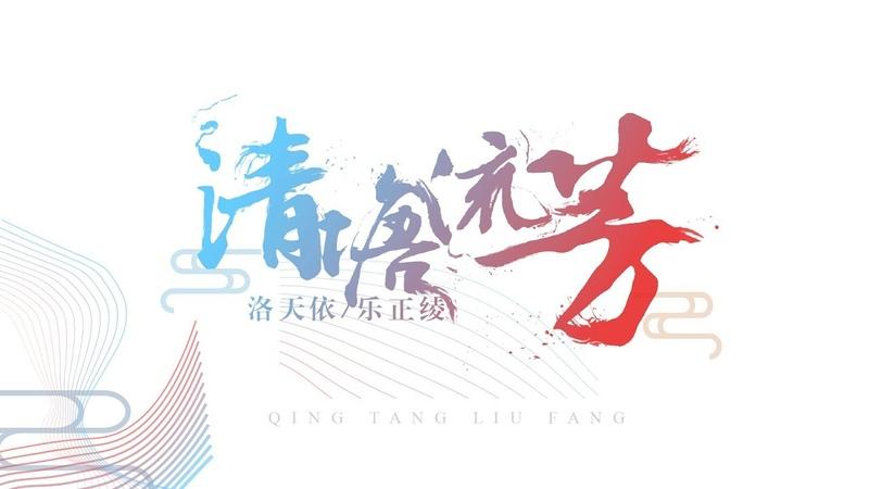 【Vocaloid ORIGINAL】清塘流芳【Luo Tianyi Yuezheng Ling】