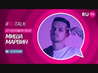 #RUTalk c Мишей Марвиным