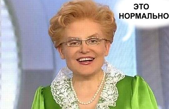 тебе же блять сказали это норма блять!, Мем Это норма - Рисовач .ру.