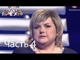 Детектор Лжи  Сезон 6 - Выпуск 2  - Часть 4