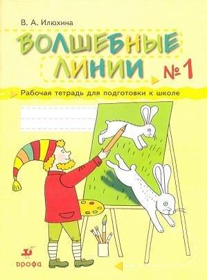 рабочая программа для 4 класса по программе школа россии
