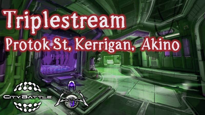 CityBattle | Triplestream с Protok St, Kerrigan и Akino