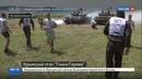 Новости на Россия 24 • На полигоне Черноморского флота прошел крымский этап Гонки Героев