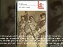 Просмотр литературы к 190-летию русского писателя Л.Н.Толстого.