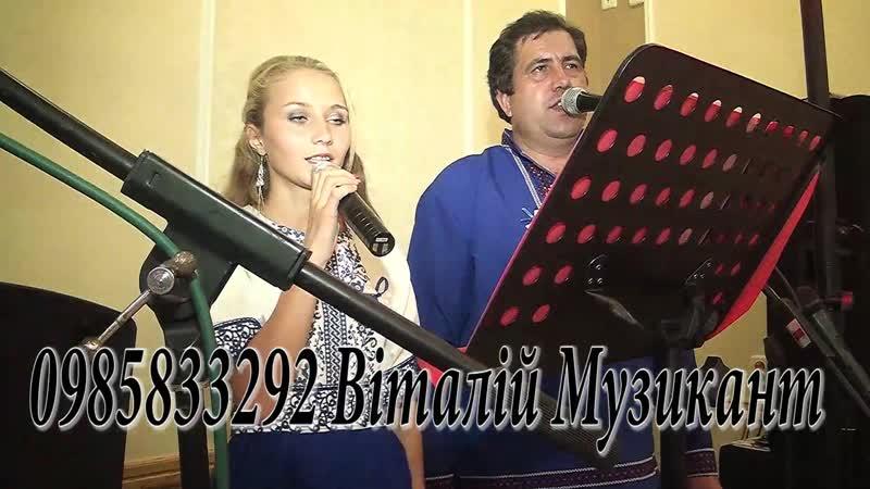 весільні привітання 0985833292 музиканти Віталій ( вальс на весні)