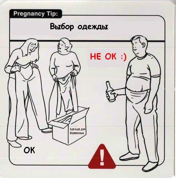 Советы для беременной
