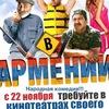 Невероятные приключения американца в Армении!