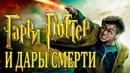ГАРРИ ПОТТЕР и Дары Смерти. Аудиокнига. 1/2. Полное издание. Слушать онлайн.