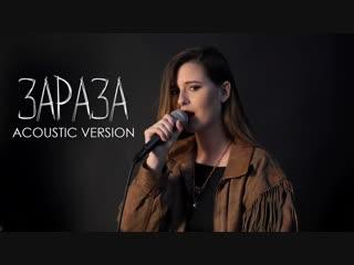 Премьера! Elvira T - Зараза (Acoustic version) Эльвира Т