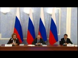 Президент РФ Владимир Путин подвел итоги заседания Президиума Госсовета РФ