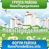 Район Ново-Переделкино (Новопеределкино)